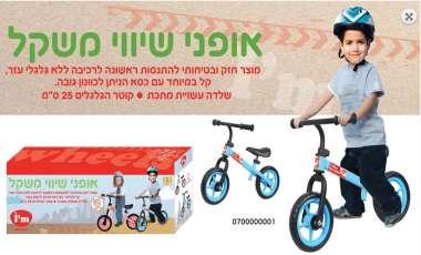 בימבות ואופניים