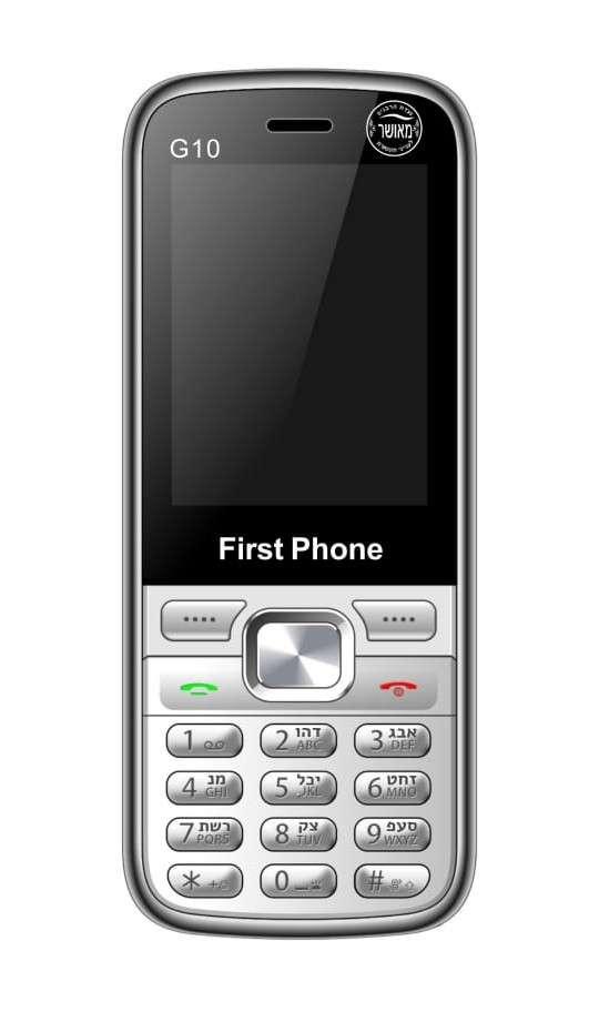 מכשיר FIRST PHONE  דגם G10 כשר שלדת מתכת