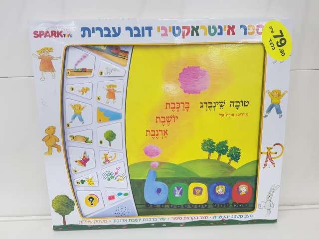 ספר אינטראקטיבי דובר עברית