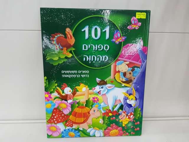 101 סיפורים מהחוה