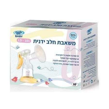 משאבת חלב ידנית LD-101 - מדיק ספא