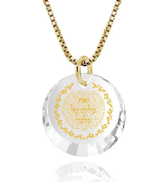 """שרשרת אשת חיל - ואת עלית על כולנה - כסף מצופה זהב - עיגול 1.2 ס""""מ תלוי"""