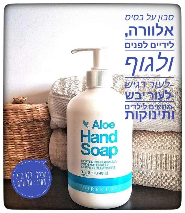 סבון נוזלי לגוף ולפנים
