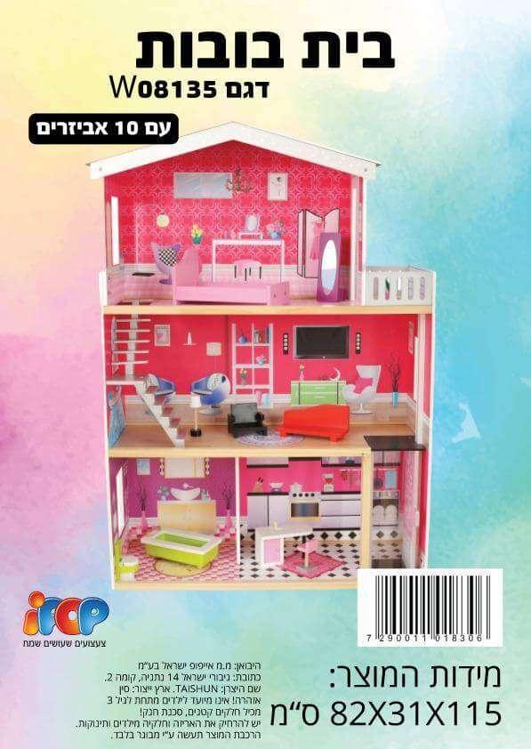 בית בובות מעץ +10 אביזרים
