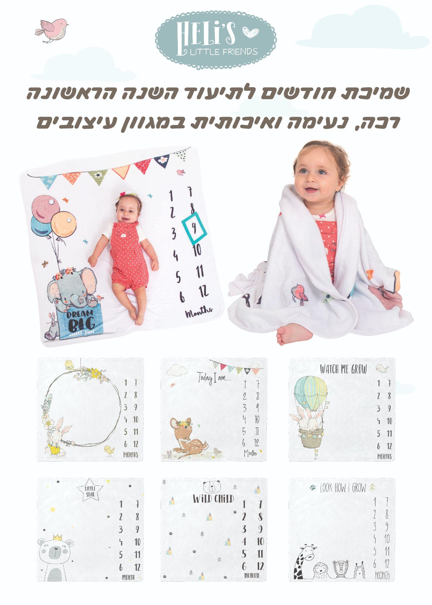 שמיכת חודשים עם שם התינוק - דגם פיל